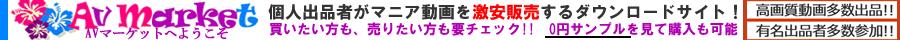 デジテンツ動画販売サイト