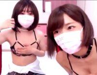 『どっちも勃ってます』激カワ美少女JK二人が制服からパンツまで脱いで乳首勃たせてエロ配信!!![ライブチャット動画]